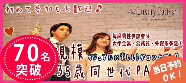 【心斎橋の恋活パーティー】Luxury Party主催 2016年7月23日