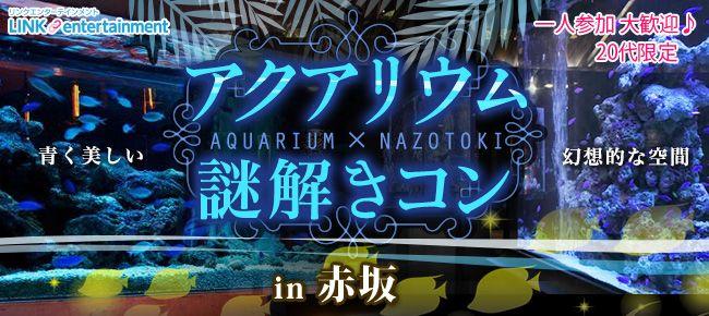 【赤坂のプチ街コン】街コンダイヤモンド主催 2016年8月5日