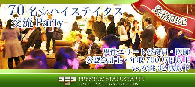 【銀座の恋活パーティー】株式会社フュージョンアンドリレーションズ主催 2016年7月14日