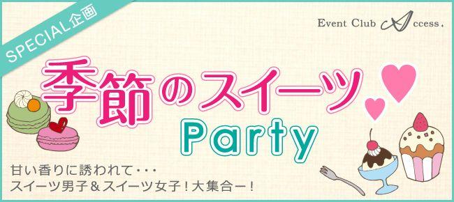 【新潟の恋活パーティー】株式会社アクセス・ネットワーク主催 2016年7月3日