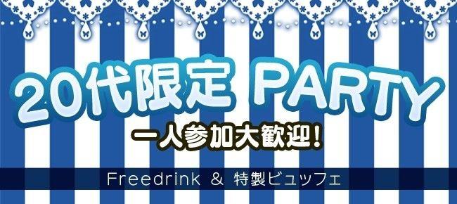 【恵比寿の恋活パーティー】ドラドラ主催 2016年7月3日