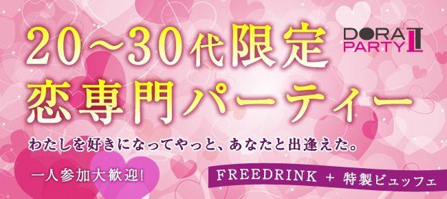 【恵比寿の恋活パーティー】ドラドラ主催 2016年7月31日