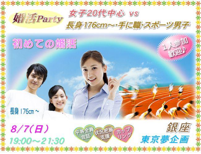 【銀座の婚活パーティー・お見合いパーティー】東京夢企画主催 2016年8月7日