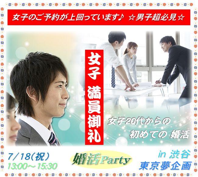 【渋谷の婚活パーティー・お見合いパーティー】東京夢企画主催 2016年7月18日