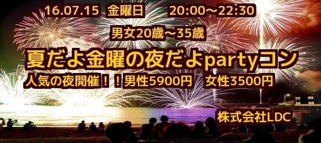 【長崎のプチ街コン】株式会社LDC主催 2016年7月15日