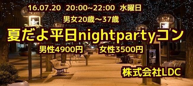【長崎のプチ街コン】株式会社LDC主催 2016年7月20日