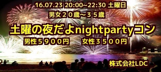 【長崎のプチ街コン】株式会社LDC主催 2016年7月23日