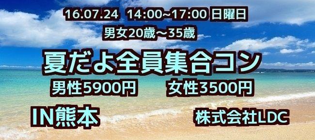 【熊本のプチ街コン】株式会社LDC主催 2016年7月24日