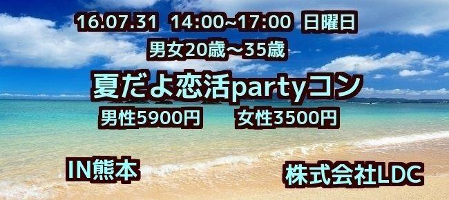 【熊本のプチ街コン】株式会社LDC主催 2016年7月31日