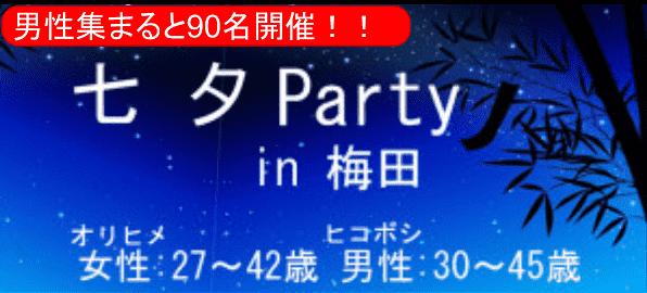 【梅田の恋活パーティー】株式会社アズネット主催 2016年7月7日