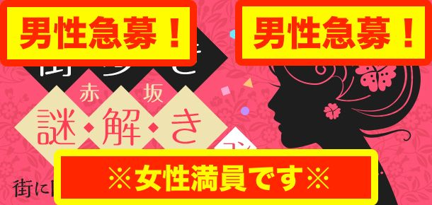 【赤坂のプチ街コン】街コンダイヤモンド主催 2016年8月27日