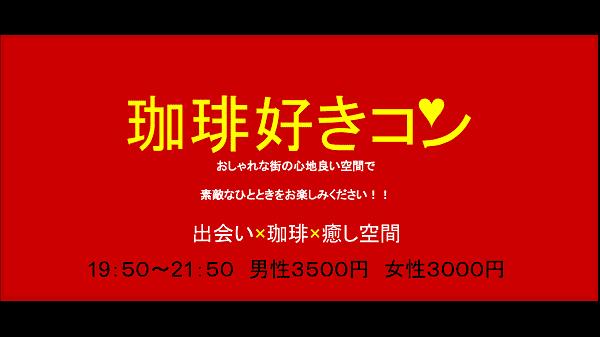 【堀江のプチ街コン】株式会社アズネット主催 2016年7月21日