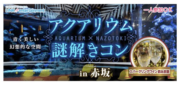 【赤坂のプチ街コン】街コンダイヤモンド主催 2016年9月30日