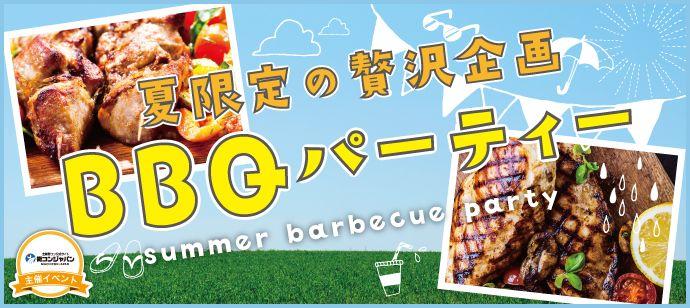 【浦和の恋活パーティー】街コンジャパン主催 2016年6月25日