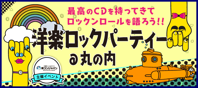 【丸の内の恋活パーティー】街コンジャパン主催 2016年7月9日