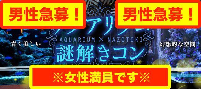 【赤坂のプチ街コン】街コンダイヤモンド主催 2016年9月16日