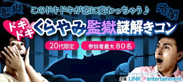 【渋谷のプチ街コン】街コンダイヤモンド主催 2016年8月11日