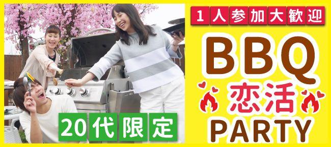 【表参道の恋活パーティー】株式会社Rooters主催 2016年7月7日