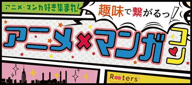 【赤坂のプチ街コン】Rooters主催 2016年7月4日