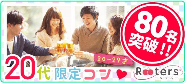 【表参道の恋活パーティー】Rooters主催 2016年7月16日