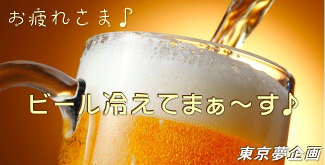 【銀座の婚活パーティー・お見合いパーティー】東京夢企画主催 2016年7月18日
