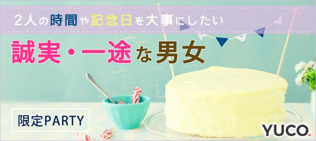 【渋谷の婚活パーティー・お見合いパーティー】ユーコ主催 2016年7月1日