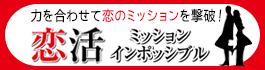 【山口県その他のプチ街コン】株式会社ネクストステージ主催 2016年6月26日