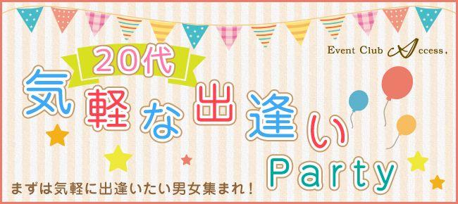 【長野の恋活パーティー】株式会社アクセス・ネットワーク主催 2016年7月10日
