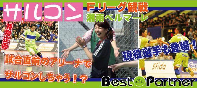 【神奈川県その他のプチ街コン】ベストパートナー主催 2016年6月25日