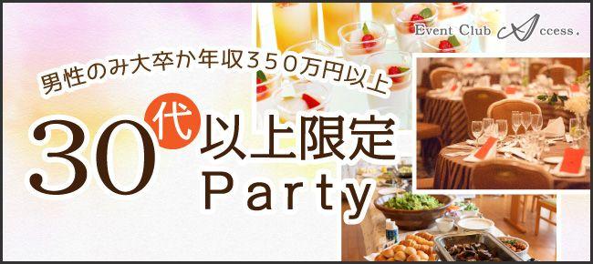 【長野の恋活パーティー】株式会社アクセス・ネットワーク主催 2016年7月17日