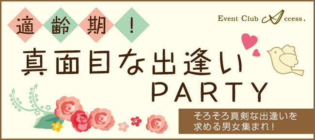 【新潟の恋活パーティー】株式会社アクセス・ネットワーク主催 2016年7月10日