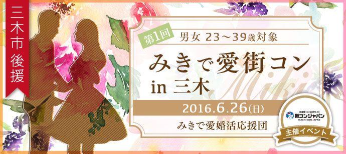 【西宮の恋活パーティー】街コンジャパン主催 2016年6月26日