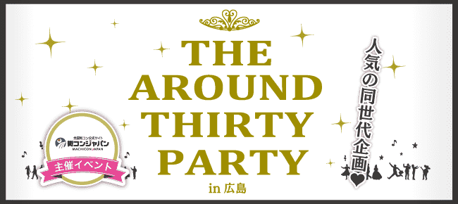 【広島市内その他の恋活パーティー】街コンジャパン主催 2016年6月25日