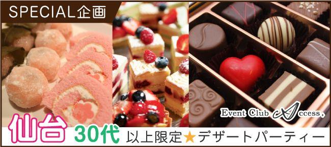 【仙台の恋活パーティー】株式会社アクセス・ネットワーク主催 2016年7月17日