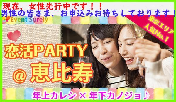 【恵比寿の恋活パーティー】Surely株式会社主催 2016年6月12日