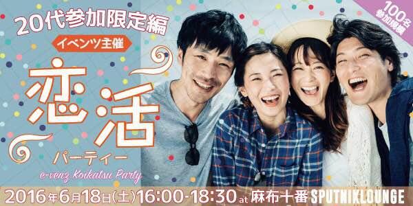 【東京都その他の恋活パーティー】e-venz(イベンツ)主催 2016年6月18日