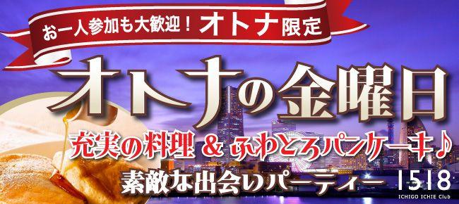 【横浜市内その他の婚活パーティー・お見合いパーティー】ICHIGO ICHIE Club主催 2016年6月24日