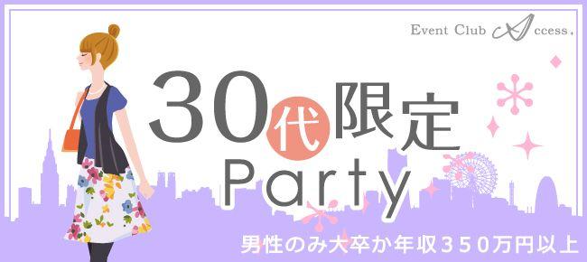 【新潟の恋活パーティー】株式会社アクセス・ネットワーク主催 2016年7月24日