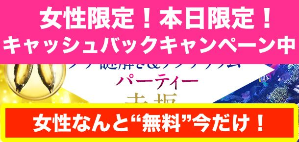 【赤坂の婚活パーティー・お見合いパーティー】街コンダイヤモンド主催 2016年9月25日
