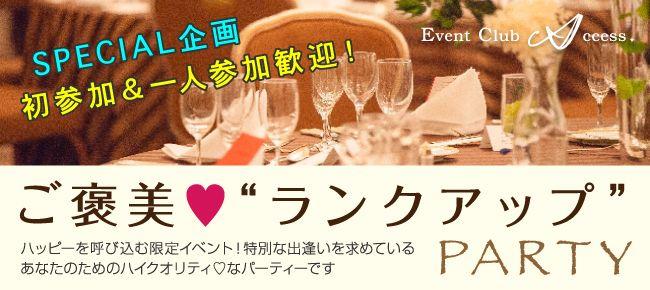 【新潟の恋活パーティー】株式会社アクセス・ネットワーク主催 2016年7月31日