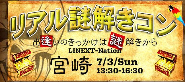 【宮崎のプチ街コン】LINEXT主催 2016年7月3日