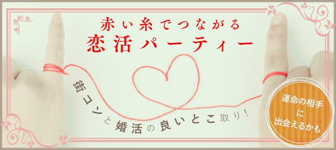【天王寺の恋活パーティー】街コンジャパン主催 2016年6月26日