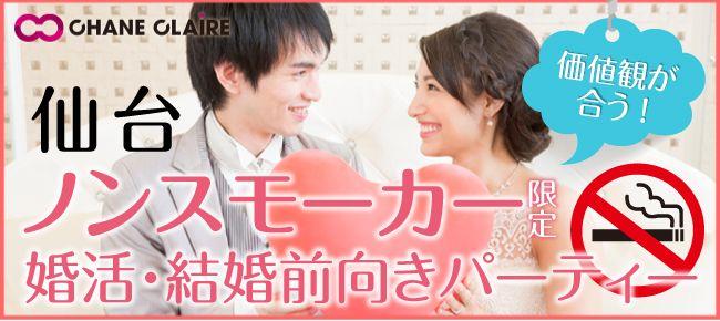 【仙台の婚活パーティー・お見合いパーティー】シャンクレール主催 2016年6月18日