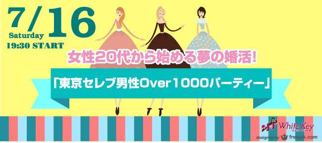 【新宿の婚活パーティー・お見合いパーティー】ホワイトキー主催 2016年7月16日