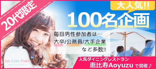 【恵比寿の恋活パーティー】キャンキャン主催 2016年7月2日