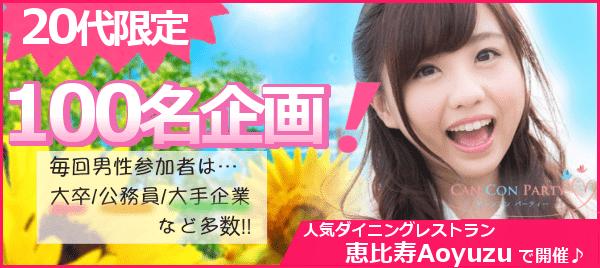 【恵比寿の恋活パーティー】キャンコンパーティー主催 2016年7月16日