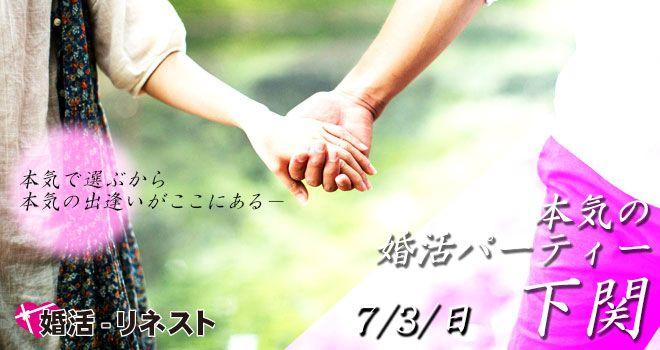 【下関の婚活パーティー・お見合いパーティー】株式会社リネスト主催 2016年7月3日