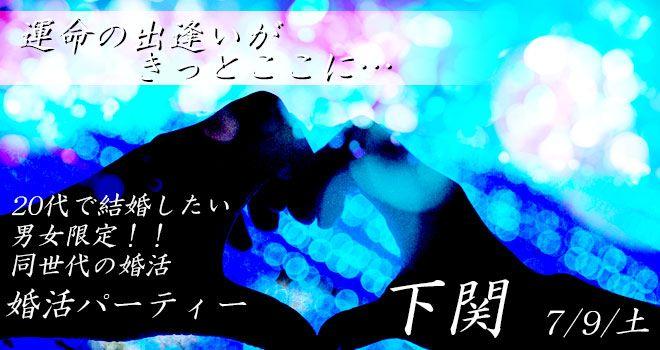 【下関の婚活パーティー・お見合いパーティー】株式会社リネスト主催 2016年7月9日