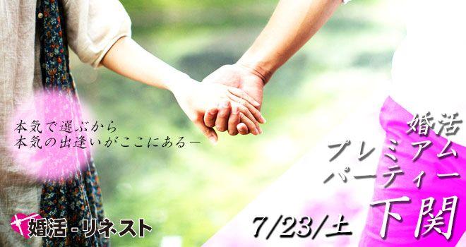 【下関の婚活パーティー・お見合いパーティー】株式会社リネスト主催 2016年7月23日