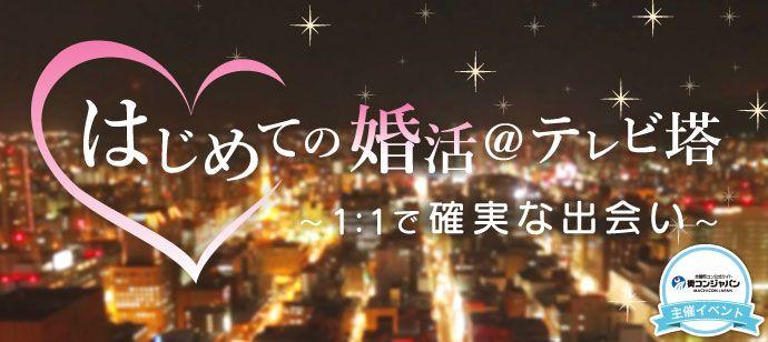 【札幌市内その他の婚活パーティー・お見合いパーティー】街コンジャパン主催 2016年7月10日